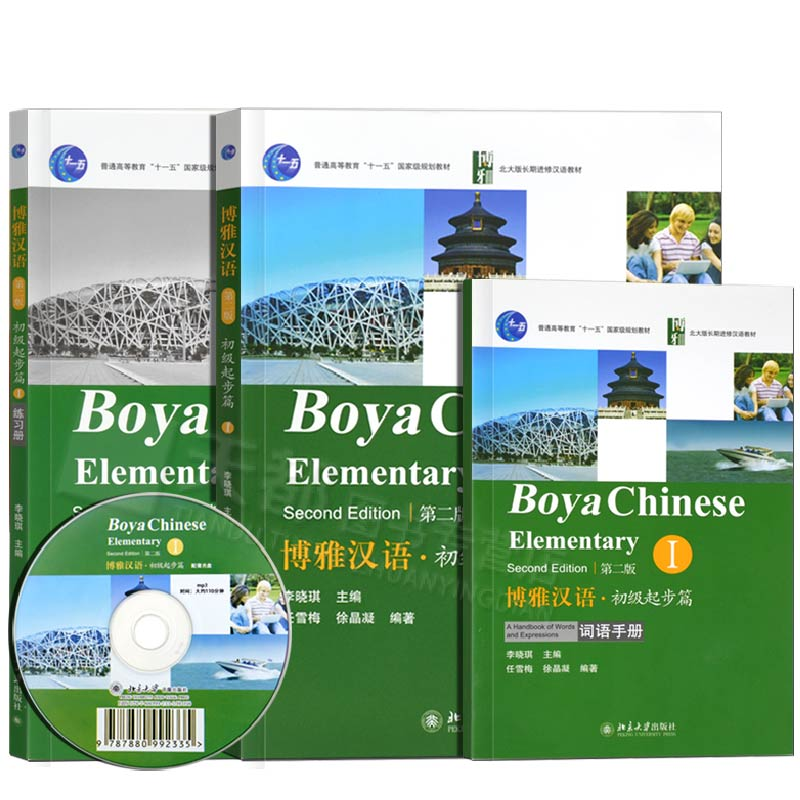3Pcs/Set Boya Chinese Elementary Textbook Students Workbook Second Edition Volume 1 Learn Chinese Book (with CD) 3pcs set chinese spanish textbook modern tutorial book spanish practical book with cd for chlildren volume 1 2 3 new edition