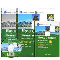 3Pcs/Set Boya Chinese Elementary Textbook Students Workbook Second Edition Volume 1 Learn Chinese Book (with CD)