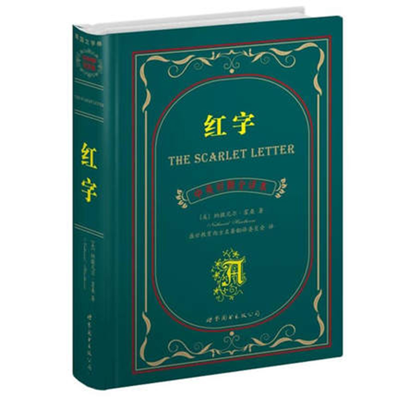 the scarlet letter in english translation of the full translation world famous english original novelenglish masterbook in books from office