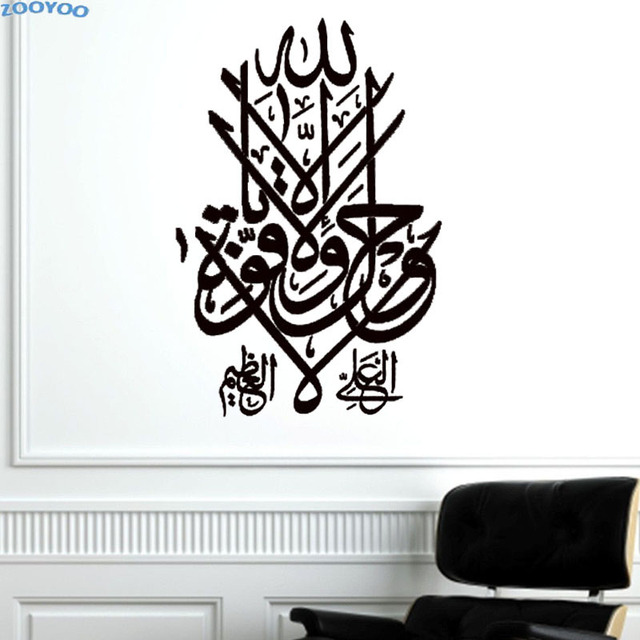 Zooyoo kalima anglais calligraphie islamique musulman arabe stickers ...
