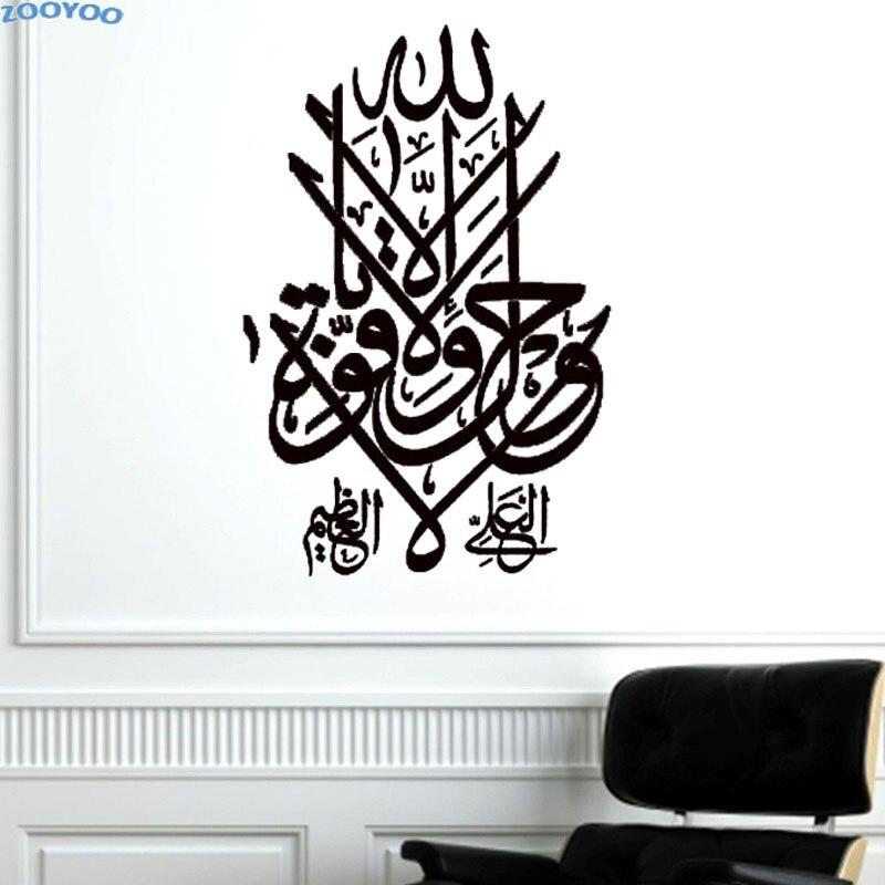 Zooyoo Kalima Englisch Kalligraphie Islamischen Muslimischen Arabischen Wandaufkleber Home Decor Abnehmbare Wohnzimmer Wandkunst Vinyl Aufkleber Deco