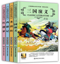 The four masterpieces about Water Margin Journey to the West