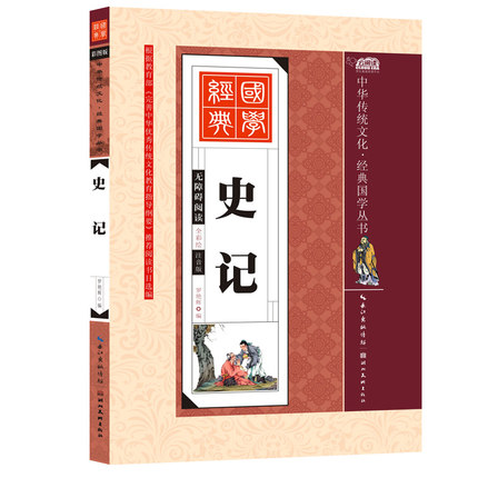 Historical Records, By Sima Qian With Pinyin / Chinese Traditional Culture Book For Kids Children Early Education