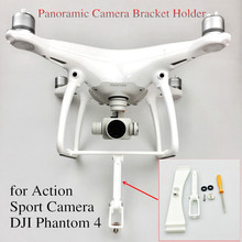 Ручные стабилизаторы доски протектор 360 градусов Камера крепление подъема совместное держатель для Действие Спорт Камера DJI Phantom 4