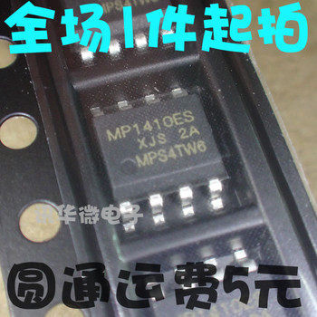 New original genuine spot MP1410ES LCD power supply chip image