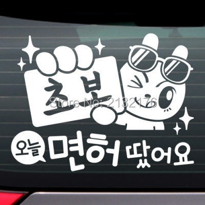 Free shipping korean just to get a drivers license die cut decal car sticker vinyl truck