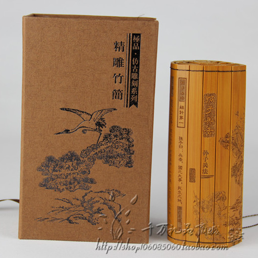 Bilingual Classical Bamboo Scroll Slips famous Book of The Art of War appro size : 53 x 15 cm (Chinese & English edition)