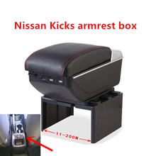 Для Nissan пинает подлокотник коробка центральный магазин содержимое коробка с подстаканником пепельница универсальная модель