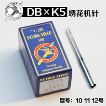 DB*K5,11#12#,500Pcs/Lot Sewing Needles For Industrial Edge Sewing Machines,Flying Tiger Brand,Very Competitve Price,For Retail