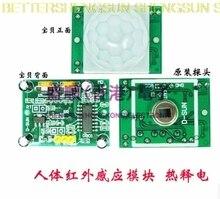 HC-SR501 infrared sensing module for human body Pyroelectric sensor
