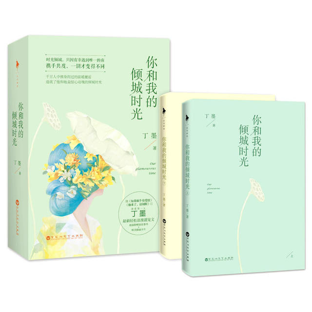 New 2 Books Set Dingmo Chinese Book Easy Romantic Love Story Book
