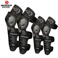 4PCS Scoyco K11 H11 Motorcycle Knee elbow pads Protector Motorcycle riders protective equipment Motor Racing Guard Safety