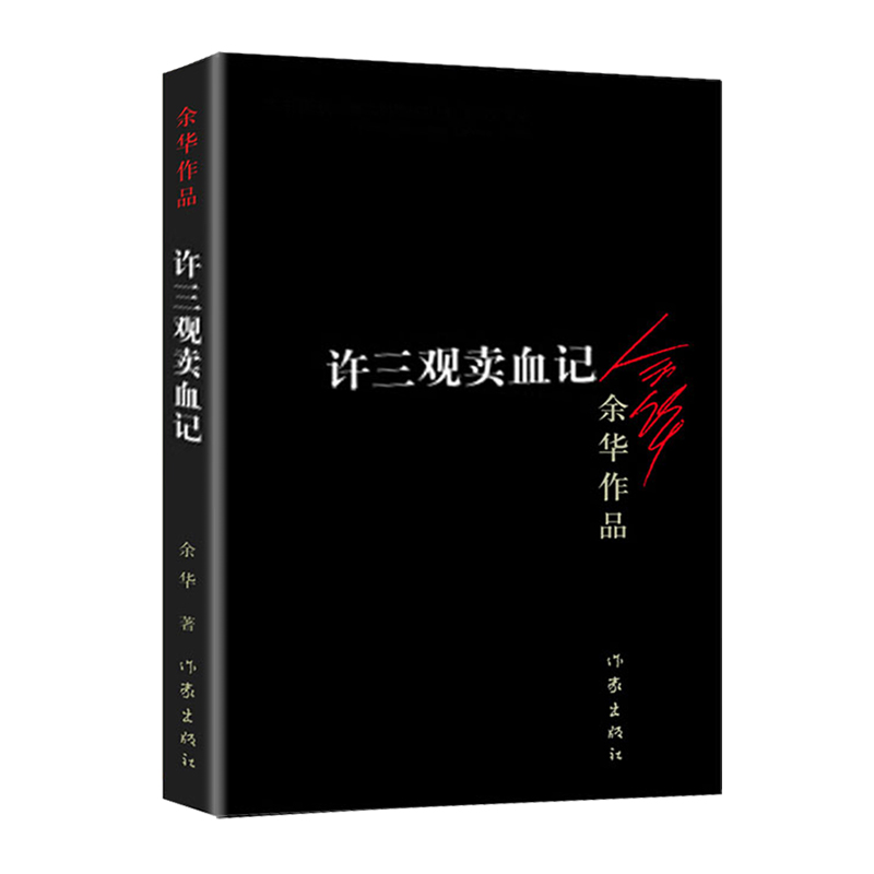 1pcs Xu Sanguan Sells Blood Modern Literary Novel Books For Adult (Chinese Version)