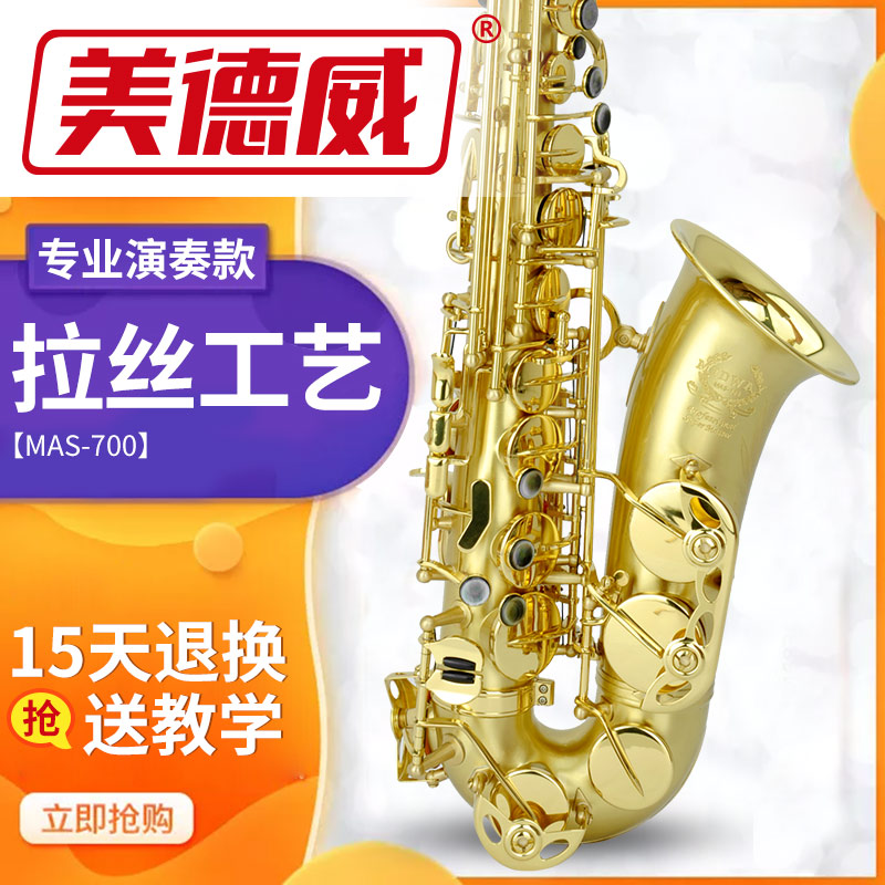 2019 MIDWAY authentic professional playing alto saxophone duct E-adult adult beginner examination instrument2019 MIDWAY authentic professional playing alto saxophone duct E-adult adult beginner examination instrument