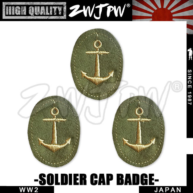 Japanese Navy Soldier Embroidery Hat Badge Wwii Ww2 Japan Soldier