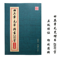 Tian Yingzhang Brush Writing Chinese Calligraphy Book Kai ShU Shu Fa Mao Bi Zi,2500words,187pages