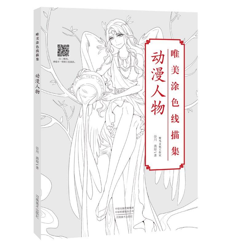 Chino Libro Para Colorear Para Adultos Boceto De Línea