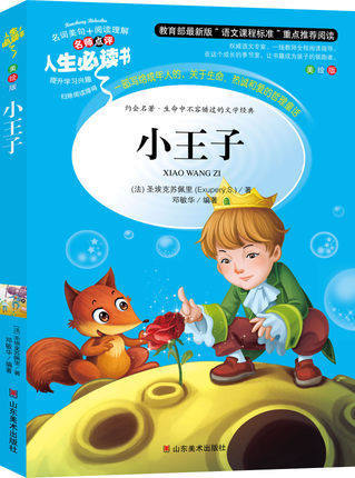 Wholesale genuine books and notes the little prince childrens books English literature book fourWholesale genuine books and notes the little prince childrens books English literature book four