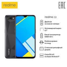 Смартфон realme С2 3+32 ГБ, Большой экран, Двойная AI-камера 13 Мп, Аккумулятор 4000 мА·ч [официальная российская гарантия]