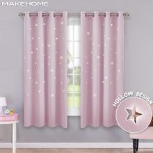 Затемняющие шторы MAKEHOME с полыми звездами, трехслойные тканевые оконные шторы для детской, спальни, гостиной, домашний декор, тюль с звездами