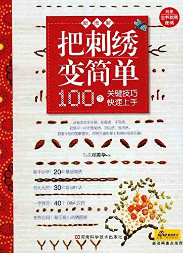 Simplify Embroidery - 100 Essential Techniques in Illustration - with Embroidery Sketch (Chinese Edition) amit grover compression techniques in slow internet environment