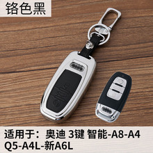 Zinc Alloy Car Key Case Auto Protection Cover For Audi Series Shell  Car-Styling Accessories
