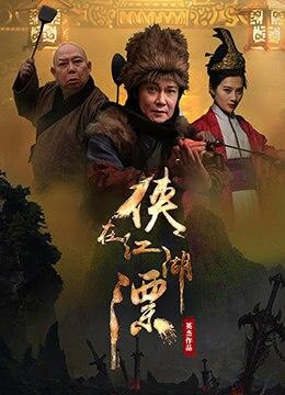《侠在江湖漂》2017年中国大陆剧情,喜剧,武侠电影在线观看