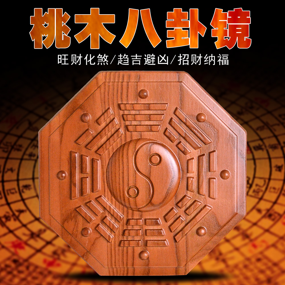 opening bagua mirror pendant peach wood carving yin yang fish ... on