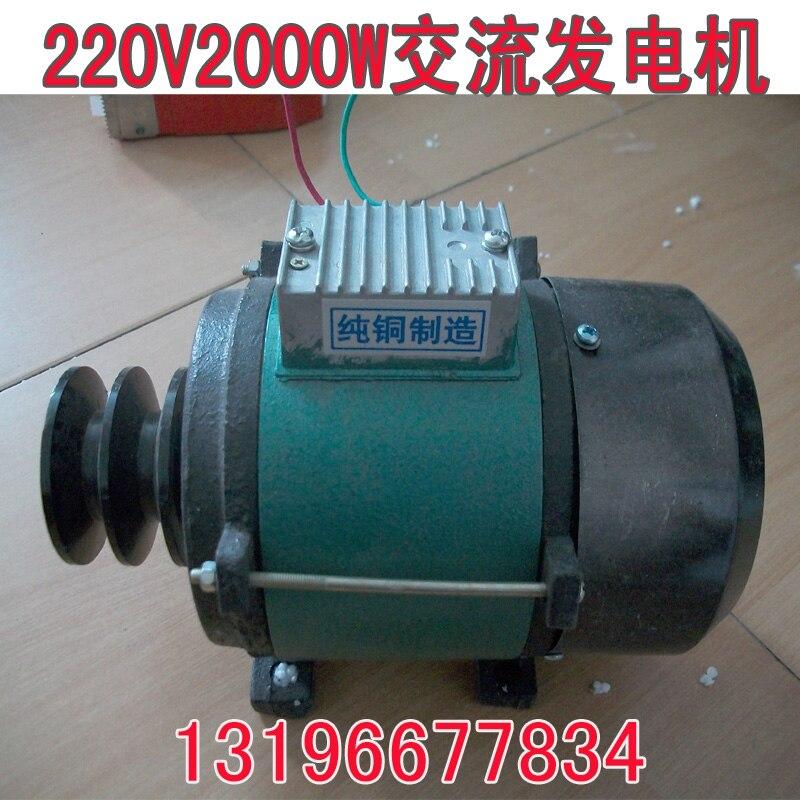 tipo de cinto pequena miniatura 220v2500w ac gerador de ima permanente