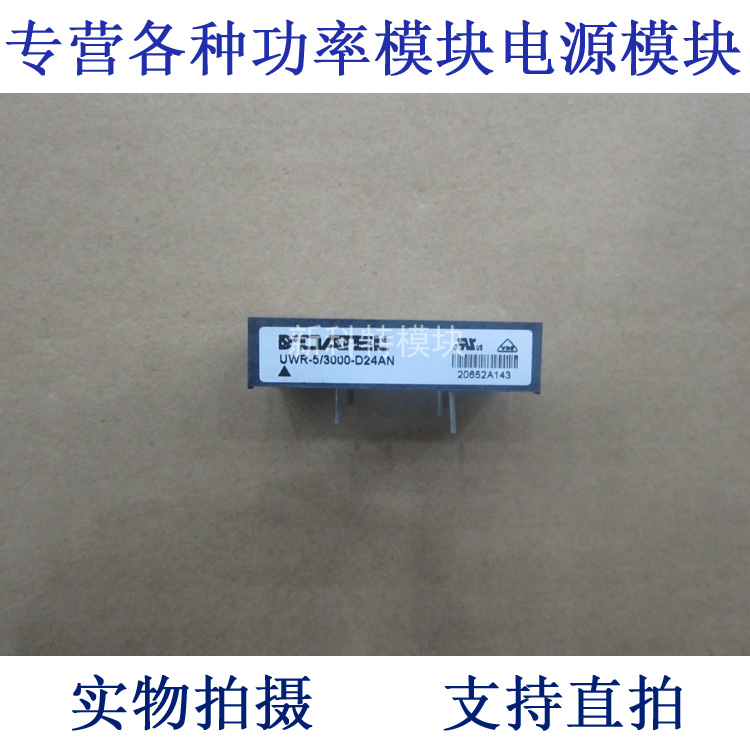 UWR-5/3000-D24AN DATEL 24V-5V-15W DC / DC power supply module uwr 30690