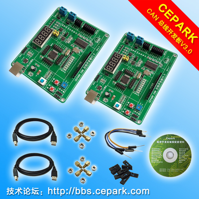 Special can bus development board, CAN learning board, experimental board, double board kit, USB download 485, communication wir