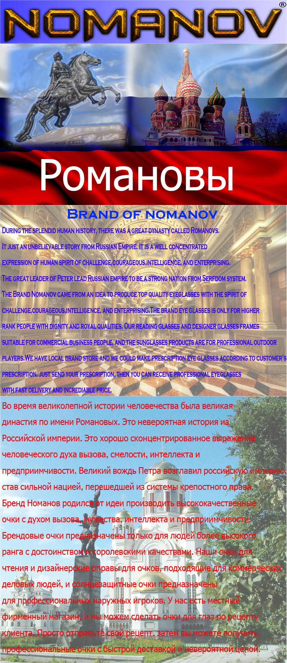nomanovs