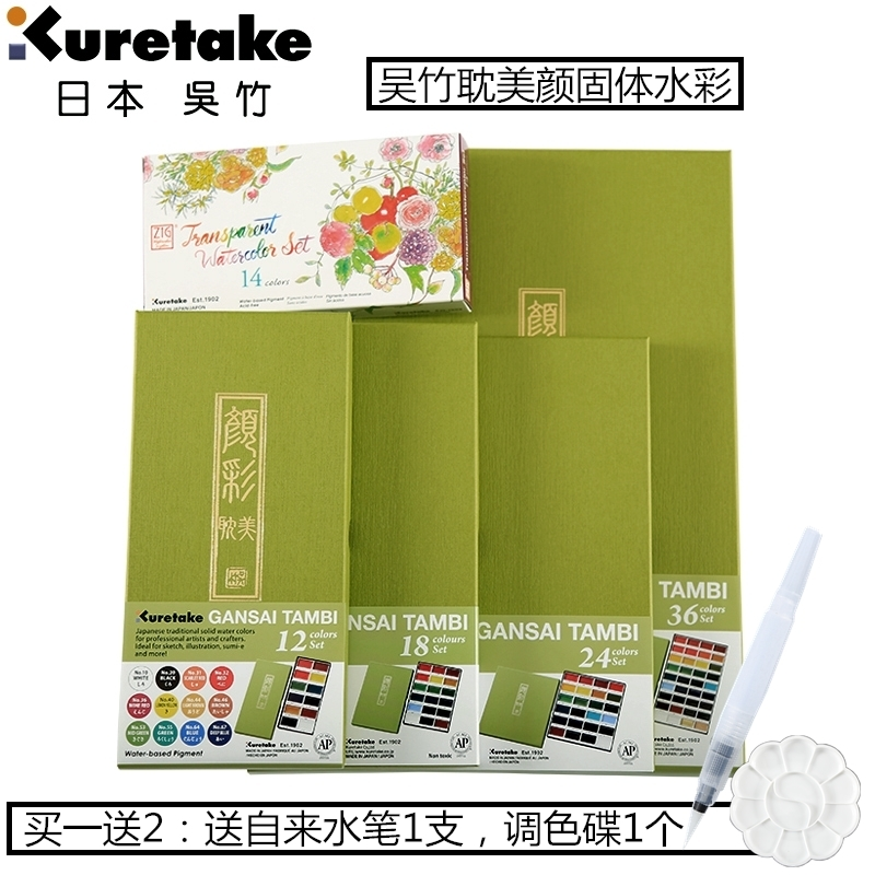 Kuretake Gansai Tambi Japanese Chinese Oriental Traditional Solid 12/14/18/24/36 Water Colors Set &6 Free Watercolor Brush Pens