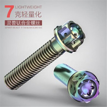 SPIRIT BEAST Motorcycle Modified Nut Titanium Alloy Screw M8 Motocross Car-Styling Moto