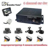 4 canales dvr de coche 4ch MDVR grabador de Video móvil vehículo dvr de coche sistema de cámaras de seguridad de vídeo registro automóvil equipo de cámara dvr
