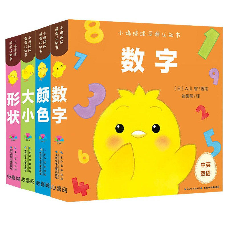 4 Books Chicken Ball Educational 3D Flap Picture Books Children Learn Color Shape And Digital Book
