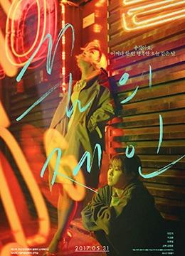 《梦中的简》2016年韩国剧情电影在线观看