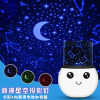 Novel Luminous Toy Romantic Starry Sky LED Luminous Projector Battery USB Luminous Creative Children's Birthday Toys Christmas