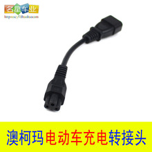 EV conversion line Aucma electric vehicle charging cord adapter plug the square hole turn Plum