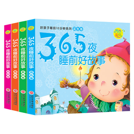 4pcs/set 365 Nights Stories Book Learning Chinese Mandarin Pinyin Pin Yin Or Early Educational Books For Kids Toddlers Age 2 - 8