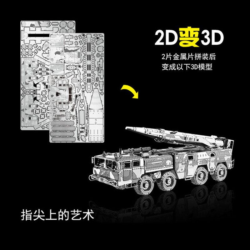 Купить с кэшбэком 2018 Nan yuan 3D Metal Puzzle DF-11 Missile Carrier car DIY Laser Cut Puzzle Jigsaw Model For Adult Child Kids Educational Toys
