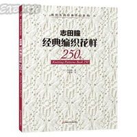 Knitting Patterns Book 250 BY HITOMI SHIDA Japanese Classic Weave Patterns Chines Edition