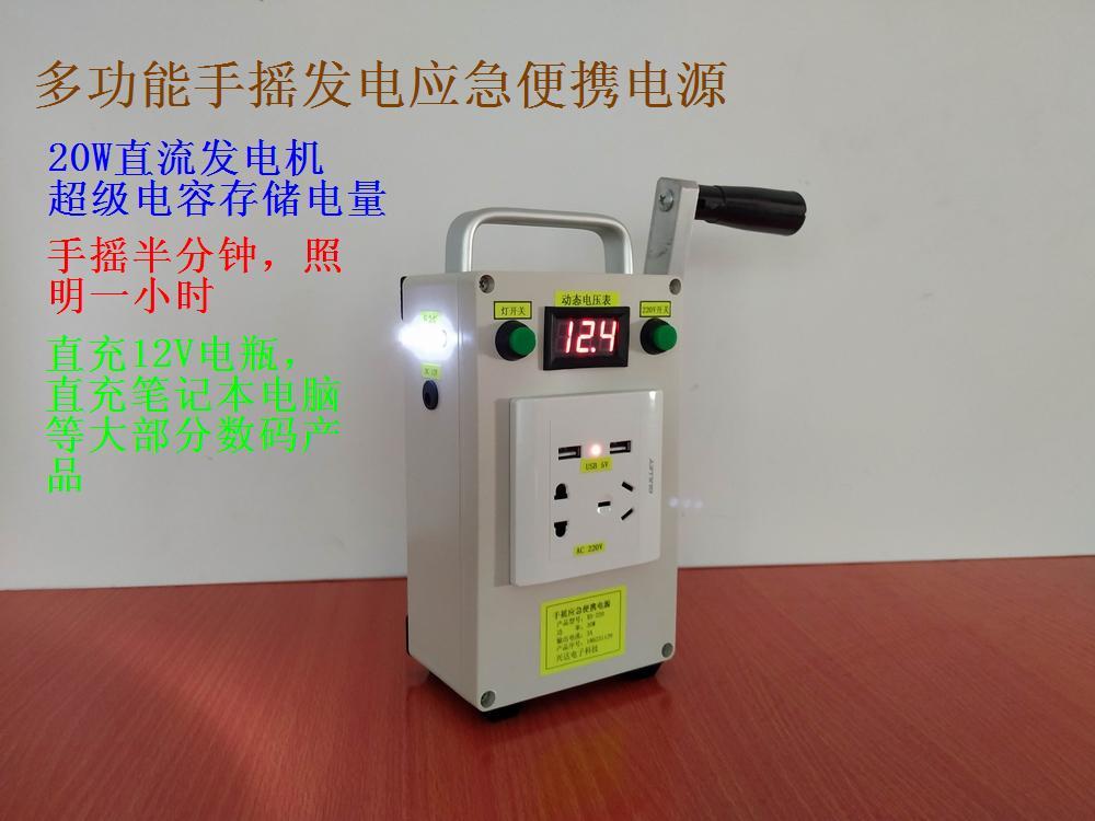 Portable multi function hand crank generator output 220V 12V 5V charging treasure emergency light