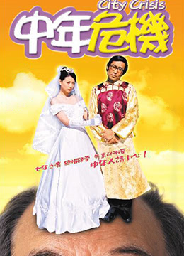 《中年危机》2004年中国大陆,香港电影在线观看