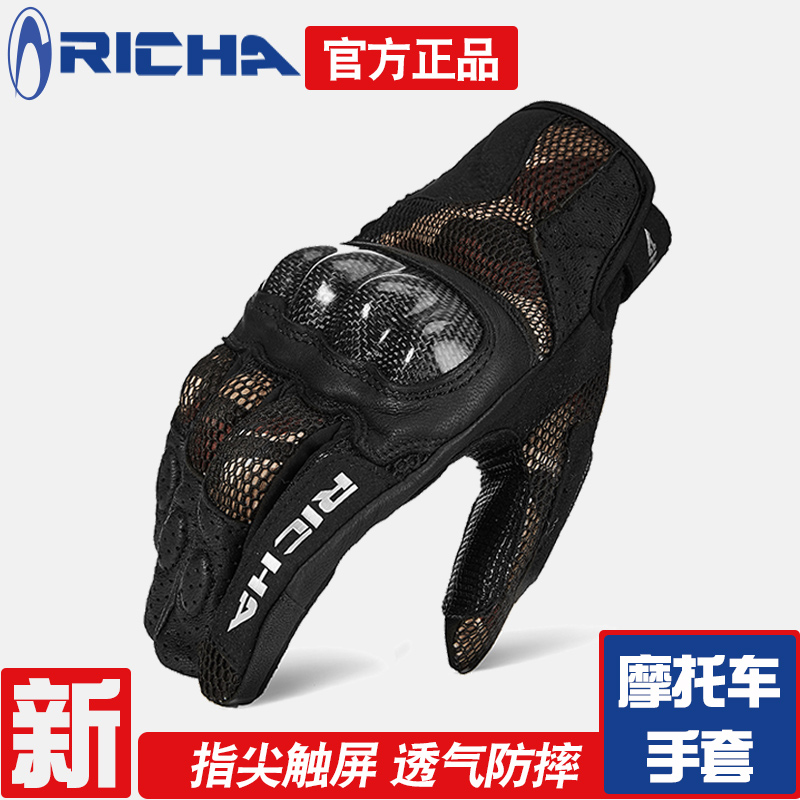 RICHA summer motorcycle gloves men and women touch screen camouflage motorcycle rider gloves shatter-resistant breathable