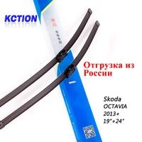 Car Windshield Wiper Blade For Skoda OCTAVIA 2015 19 24 Natural Rubber Bracketless Car Accessories