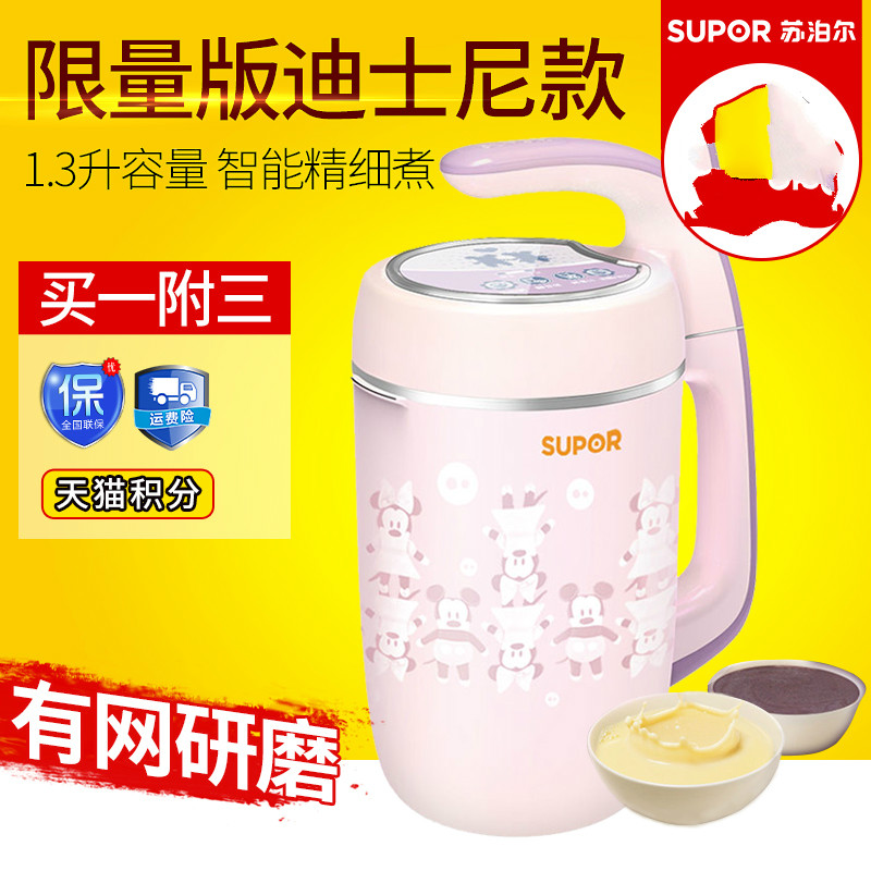 Intelligent Fine Cooking Stainless Steel Low Noise 1000w Soybean Milk Machine with Cute Appearance Pink