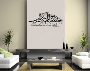 Image 1 - Allah and Muslim Calligraphy bless Arab Islamic Wall Sticker Vinyl Home Decor Wall Decal Living Room Bedroom Wall Sticker 2MS19