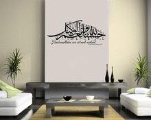 Allah ve müslüman kaligrafi korusun arap İslam duvar Sticker vinil ev dekor duvar çıkartması oturma odası yatak odası duvar Sticker 2MS19