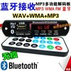 Free Shipping Bluetooth MP3 Decoder Board Module W SD Card Slot USB FM Remote M011 Decoding